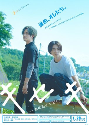 فيلم المعجزة: هواة ذلك اليوم Kiseki: Sobito of That Day