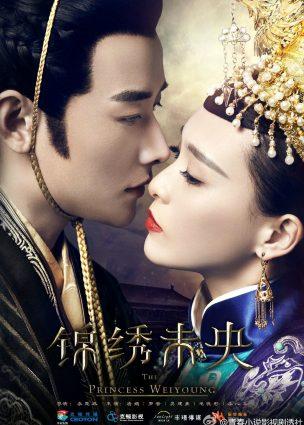 الاميرة وي يونغ The Princess Wei Young