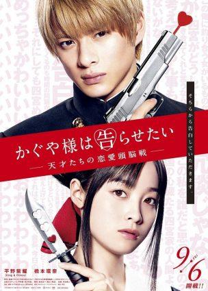 فيلم كاغويا ساما: الحب حرب Kaguya-sama: Love Is War