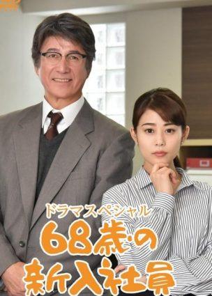 فيلم الموظف الجديد ذو 68 عامًا A 68-Year Old New Hire
