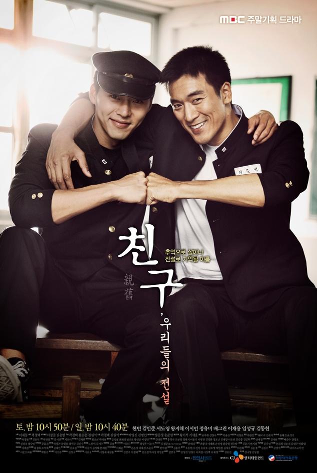"Friend, Our Legend 2009 الدراما الكورية ""صديق، أسطورتنا"". تقرير عن الدراما. مسلسل صديق، أسطورتنا الكوري مترجم. مسلسل Friend, Our Legend الكوري مترجم."