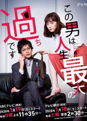 هذا الرجل أكبر غلطة في حياتي Kono Otoko wa Jinsei Saidai no Ayamachi desu
