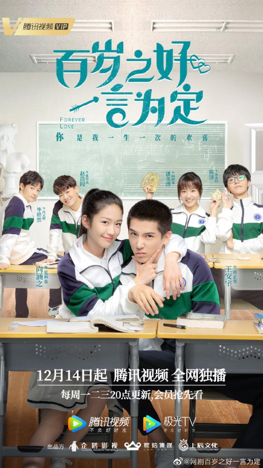 """2020 Forever Love الدراما الصينية """"حب للأبد"""". تقرير عن الدراما + الأبطال + جميع الحلقات مترجمة أونلاين . مسلسل حب للأبد الصيني مترجمة. مسلسل حب أبدي مترجم"""