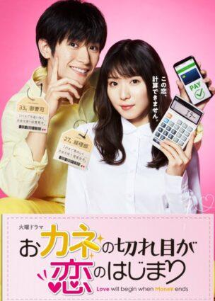 سيبدأ الحب حالما ينتهي المال Okane no Kireme ga Koi no Hajimari
