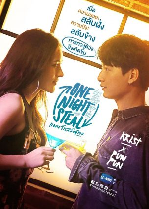 سرقة عابرة One Night Steal