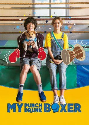 فيلم مُلاكمي العليل My Punch-Drunk Boxer