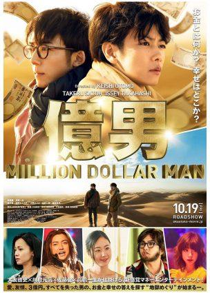 فيلم رجل المئة مليون Oku Otoko