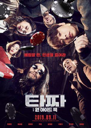 فيلم تازا: جاك ذو العين الواحدة Tazza: One Eyed Jack
