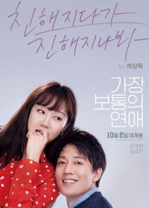 فيلم الرومانسية المجنونة Crazy Romance