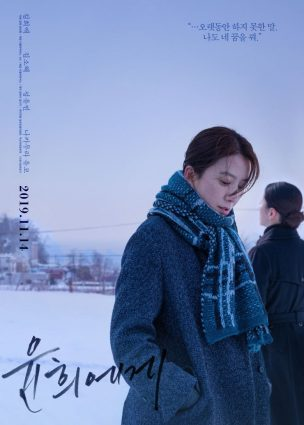 فيلم شتاء مقمر Moonlit Winter