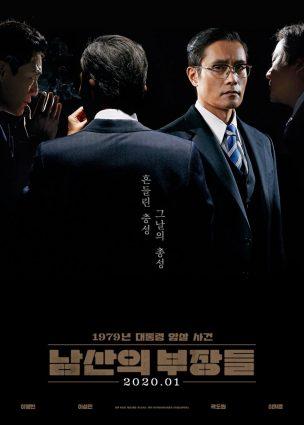 فيلم الرجل المنبوذ The Man Standing Next
