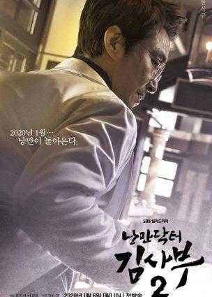 الدكتور الرومانسي، الأستاذ كيم الجزء الثاني Romantic Doctor, Teacher Kim S2