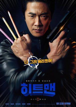 فيلم القاتل المأجور: العميل جون Hitman: Agent Jun