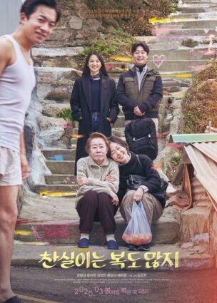فيلم تشان-شيل المحظوظة Lucky Chan-sil