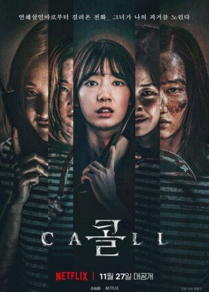 فيلم المكالمة The Call