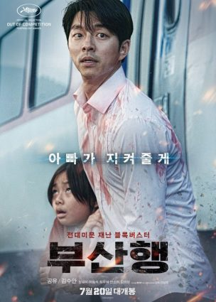 فيلم قطار إلى بوسان Train To Busan
