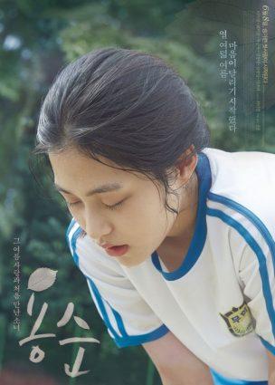 فيلم يونغ سون Yongsoon