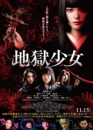 فيلم فتاة الجحيم Hell Girl