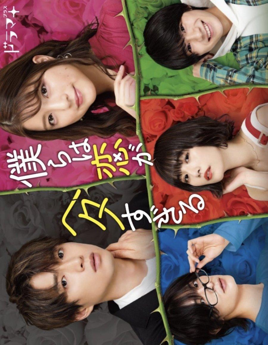 """2020 We Are Too Bad At Love / Bokura wa Koi ga Hetasugiru الدراما اليابانية """"نحن سيئون جدا في الحب"""". تقرير عن الدراما. مسلسل نحن سيئون جدا في الحب مترجم."""