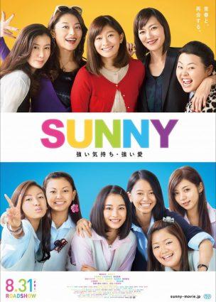 فيلم ساني: مشاعر وحب قويان Sunny: Tsuyoi Kimochi Tsuyoi Ai