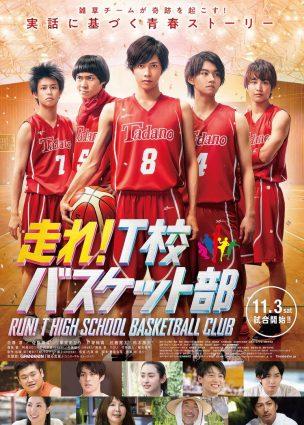 فيلم اجروا! يا نادي كرة السلة لثانوية تي Hashire! T ko Basuketto Bu