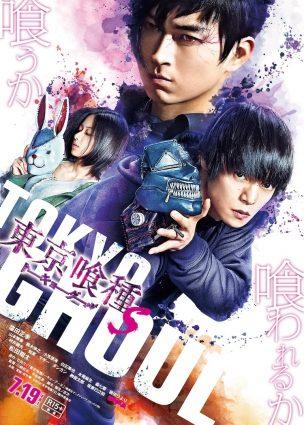 فيلم غول طوكيو الجزء الثاني Tokyo Ghoul S