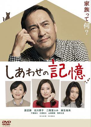 فيلم ذكريات السعادة Shiawase no Kioku