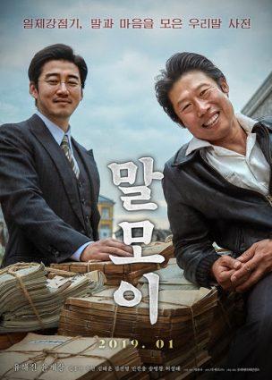 فيلم المعجم الكوري: المهمة السرية Malmoe: The Secret Mission