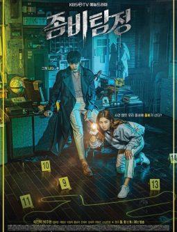 """2020 Zombie Detective الدراما الكورية """"المحقق الزومبي"""". تقرير عن الدراما + الأبطال + جميع الحلقات مترجمة أونلاين . مسلسل المحقق الزومبي الكوري مترجم"""