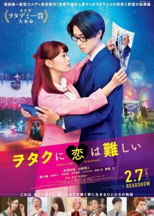 فيلم من الصعب الوقوع في حب أوتاكو It's Difficult to Love an Otaku