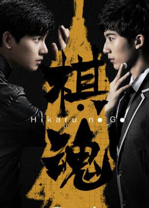 الغو الخاص بهيكارو Hikaru no Go