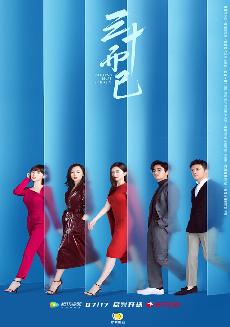 """2020 Nothing But Thirty الدراما الصينية """"لا شيء، فقط في الثلاثين"""". تقرير عن الدراما. مسلسل لا شيء، فقط في الثلاثين الصيني مترجم. مسلسل لا شيء، فقط في الثلاثين Nothing But Thirty"""