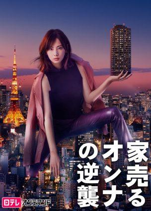 بائعة المنازل الموسم الثاني Ie Uru Onna no Gyakushu